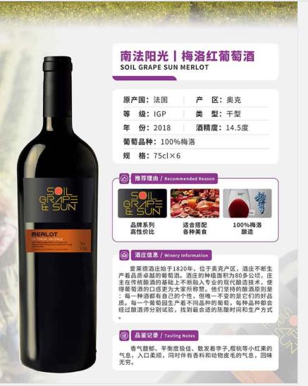 南法阳光梅洛红葡萄酒