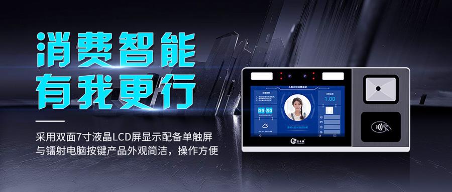 YK6233GP安卓人脸消费机