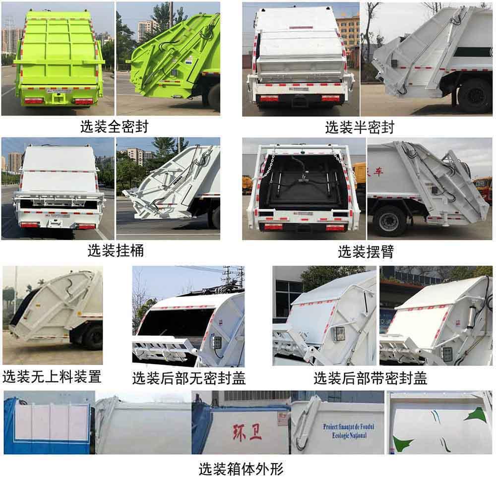 江淮国六压缩垃圾车3