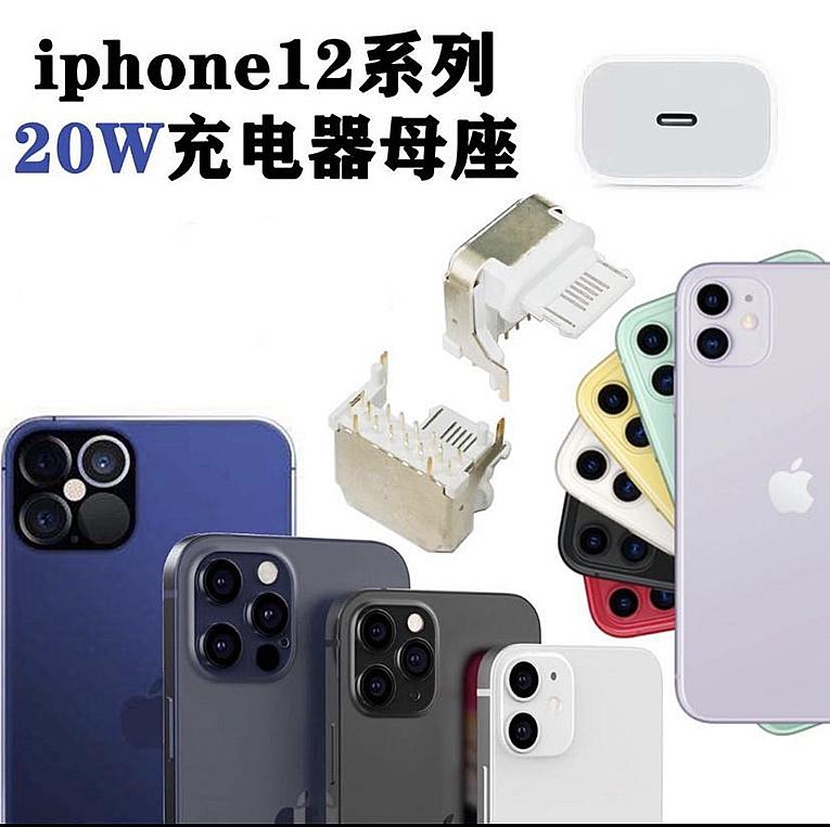 苹果18W/20W适配器母座1