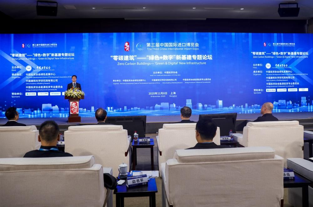 """上海吉美在第三届进博会""""2020新基建·绿色投资大会""""提供更专业的服务2"""