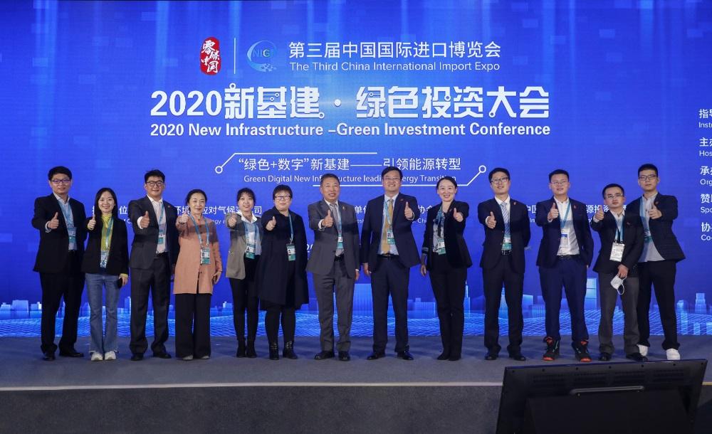 """上海吉美在第三届进博会""""2020新基建·绿色投资大会""""提供更专业的服务3"""