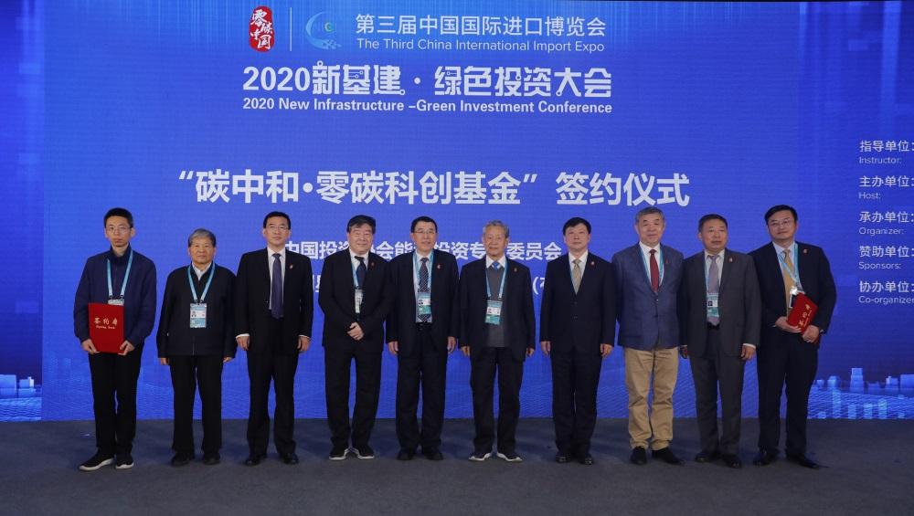 """上海吉美在第三届进博会""""2020新基建·绿色投资大会""""提供更专业的服务4"""