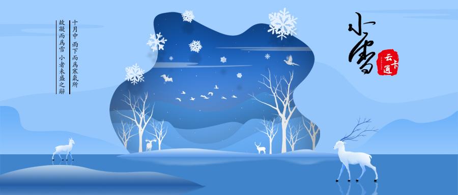 小雪丨能将冰雪消融的,唯有心里的爱与温暖2