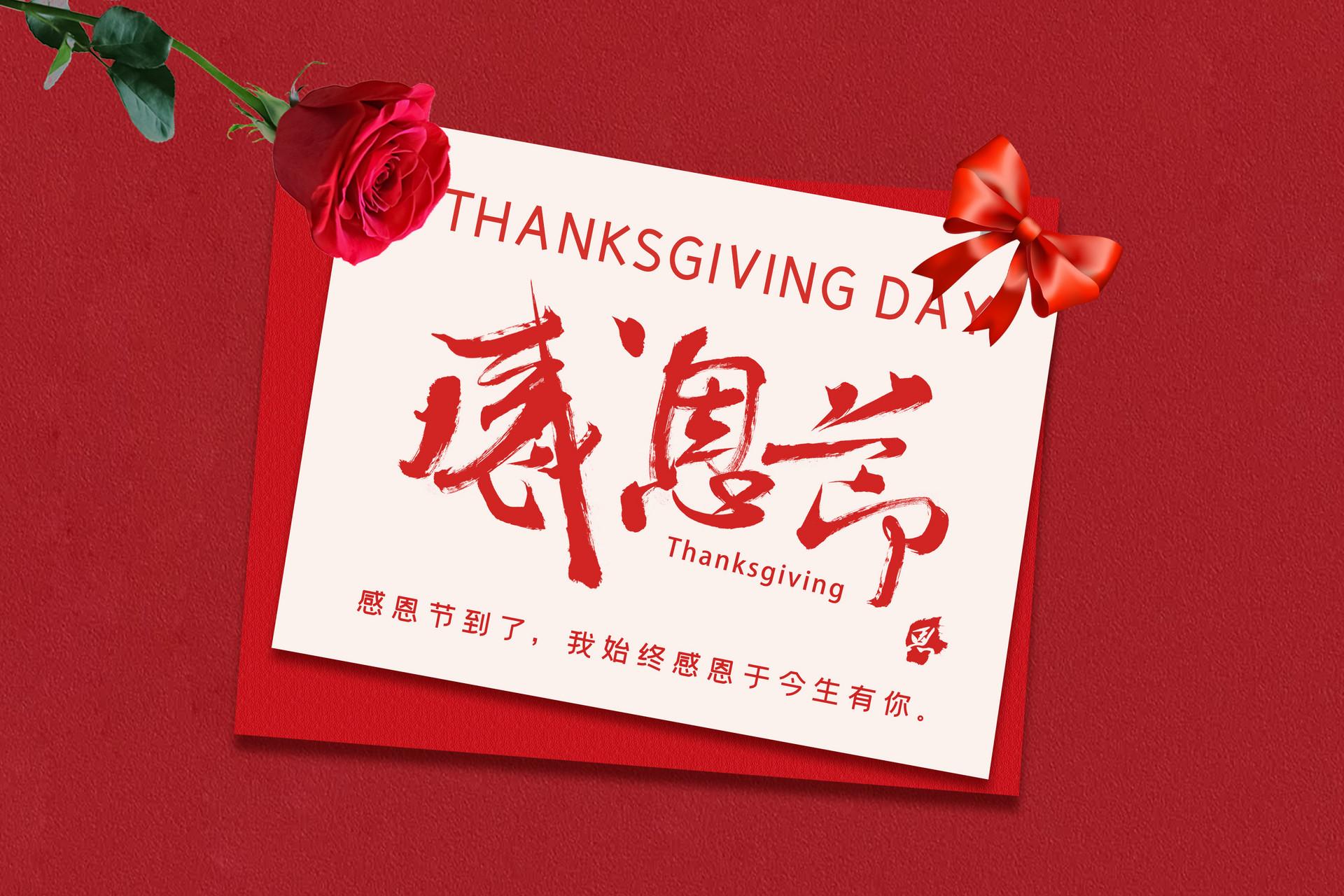 感恩节:心中怀感恩,所遇皆温柔2