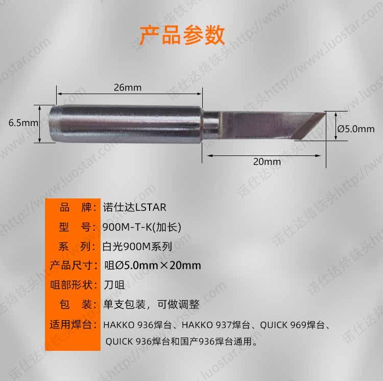 900M-T-LK 2