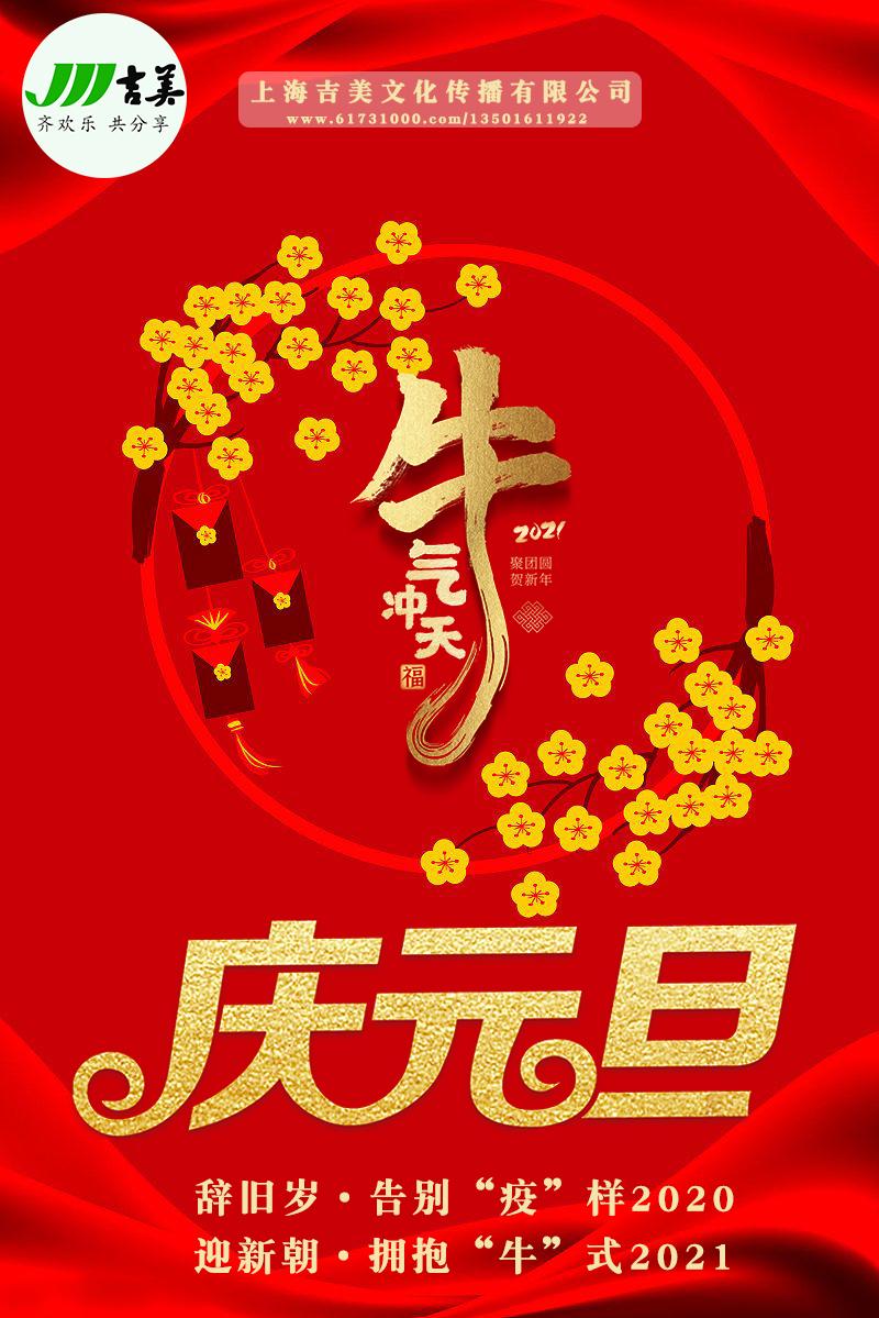 上海吉美文化2021元旦放假通知