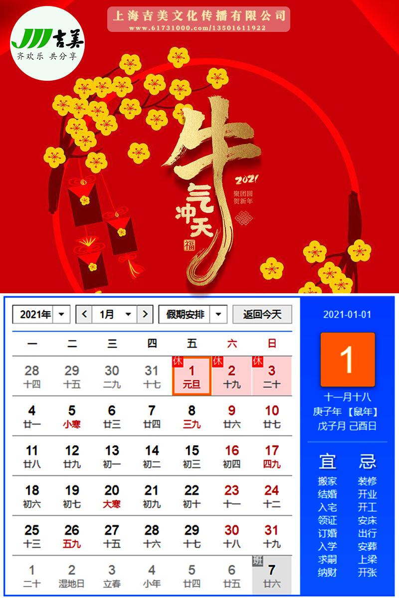 上海吉美文化2021元旦放假通知2