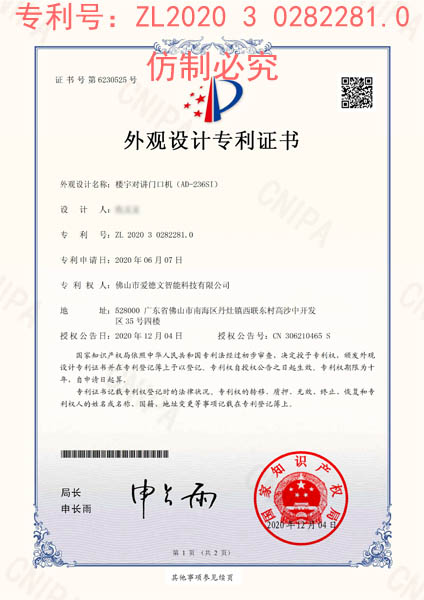 236SI專利