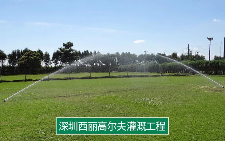 高尔夫球场喷灌系统