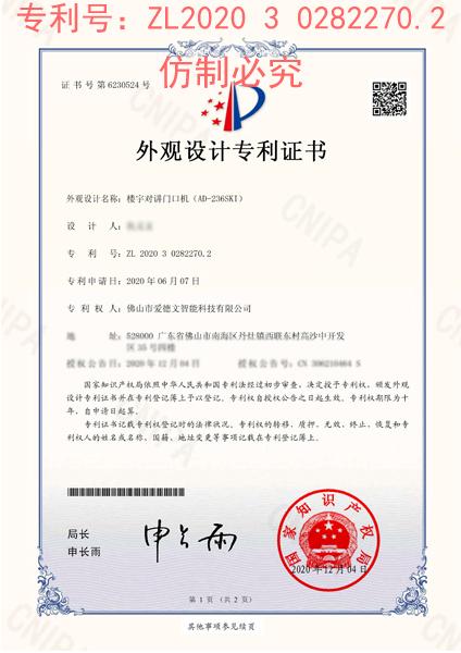 236SKI专利