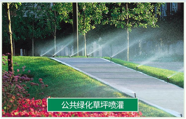 道路绿化自动喷灌系统
