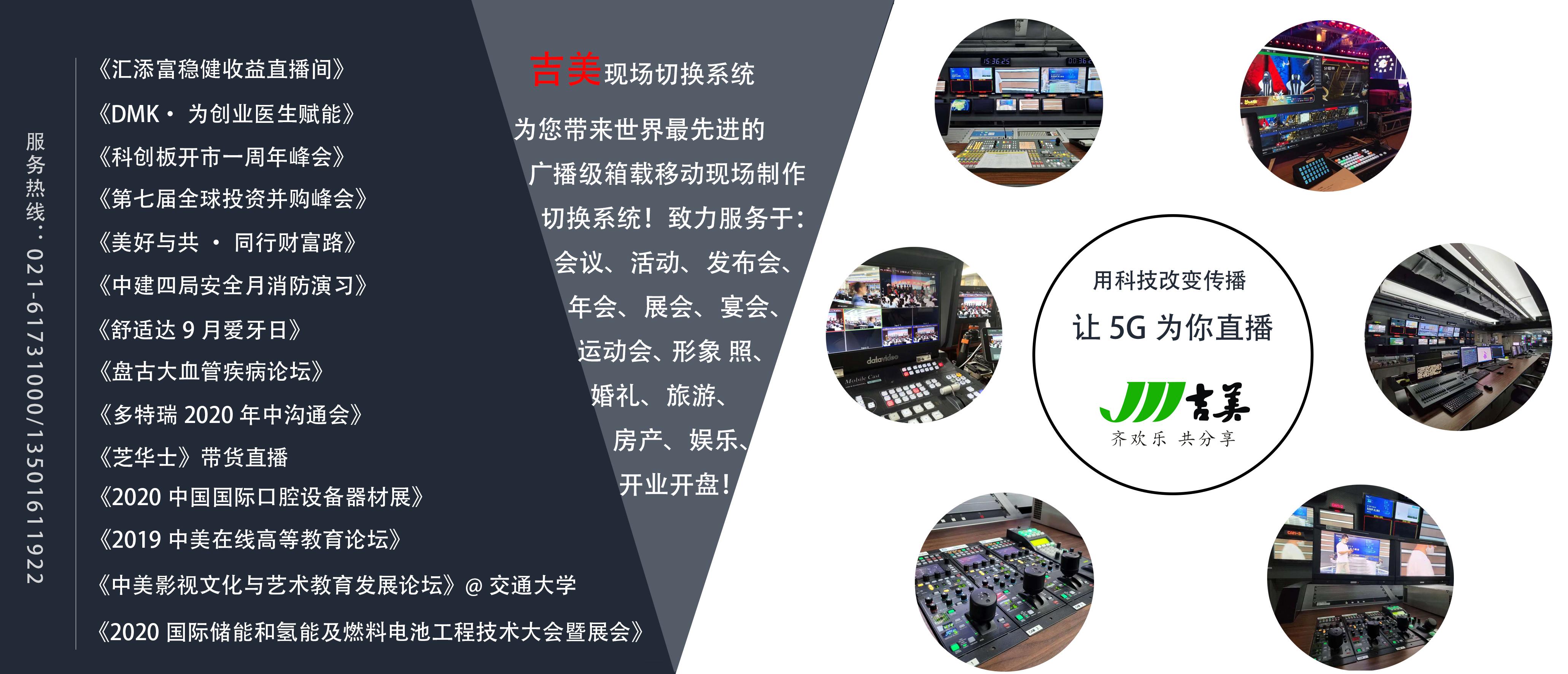 上海网络直播照片直播展会直播摄影摄像摇臂导播大合影