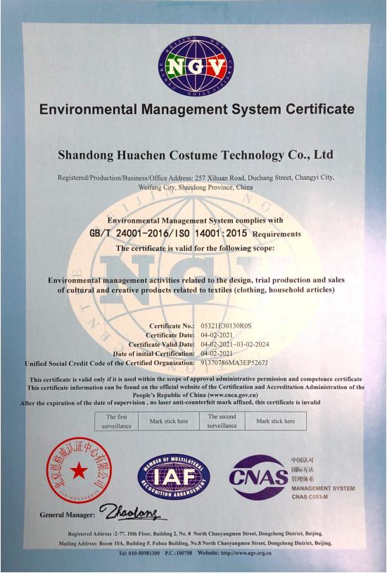 环境管理体系E