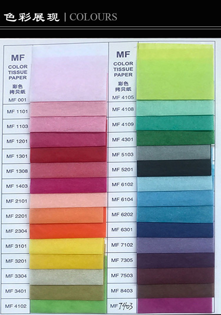 彩色拷贝纸4
