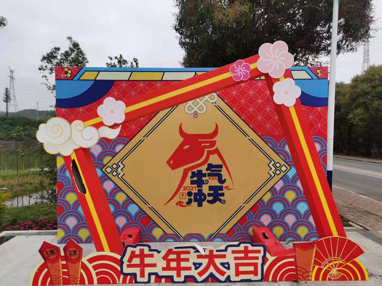 图为:深圳农家乐-乐水山庄拍照墙
