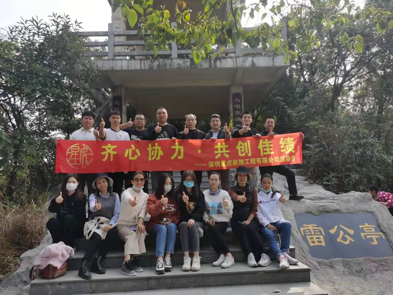 图为:深圳农家乐-乐水山庄徒步雷公山