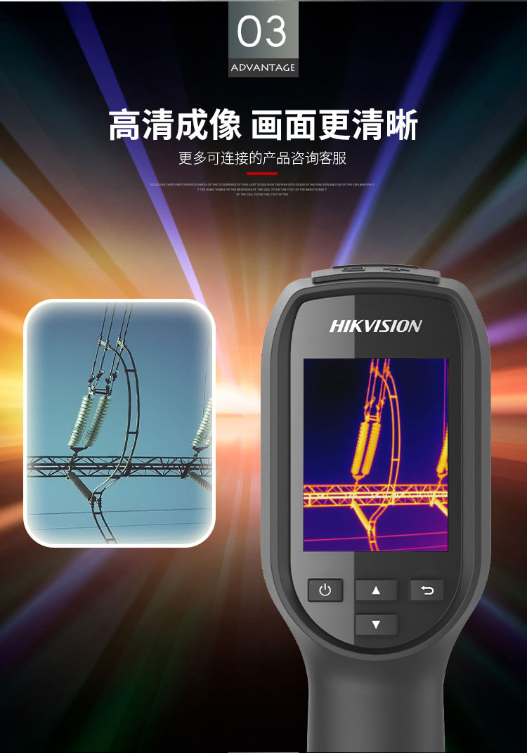 海康威视工业测温仪3
