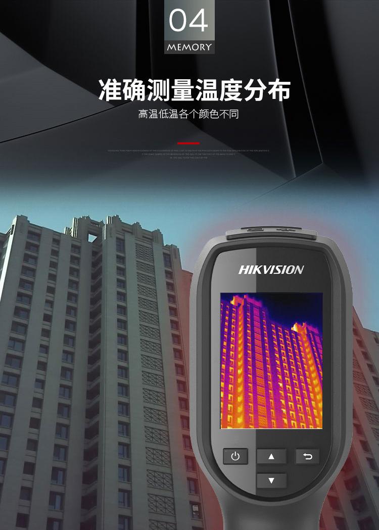 海康威视工业测温仪4