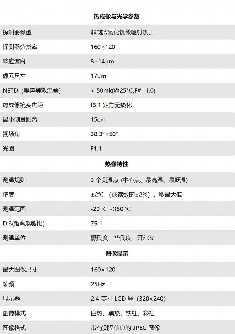 H10测温仪5