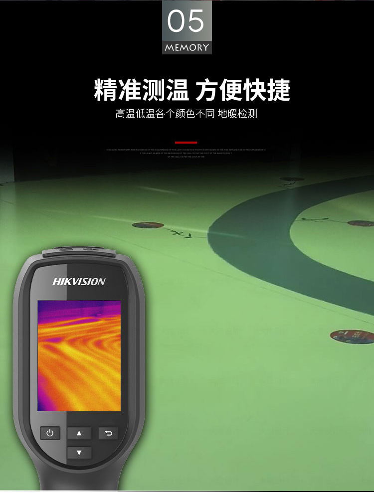 海康威视工业测温仪5