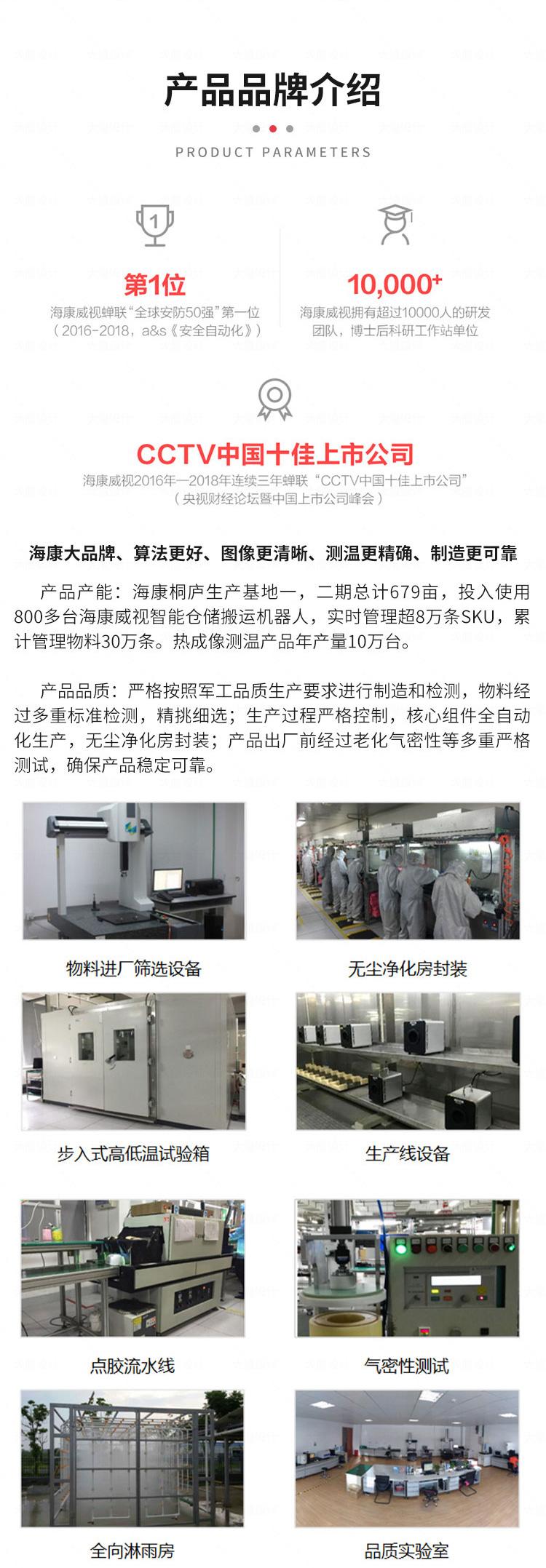 海康威视工业测温仪6