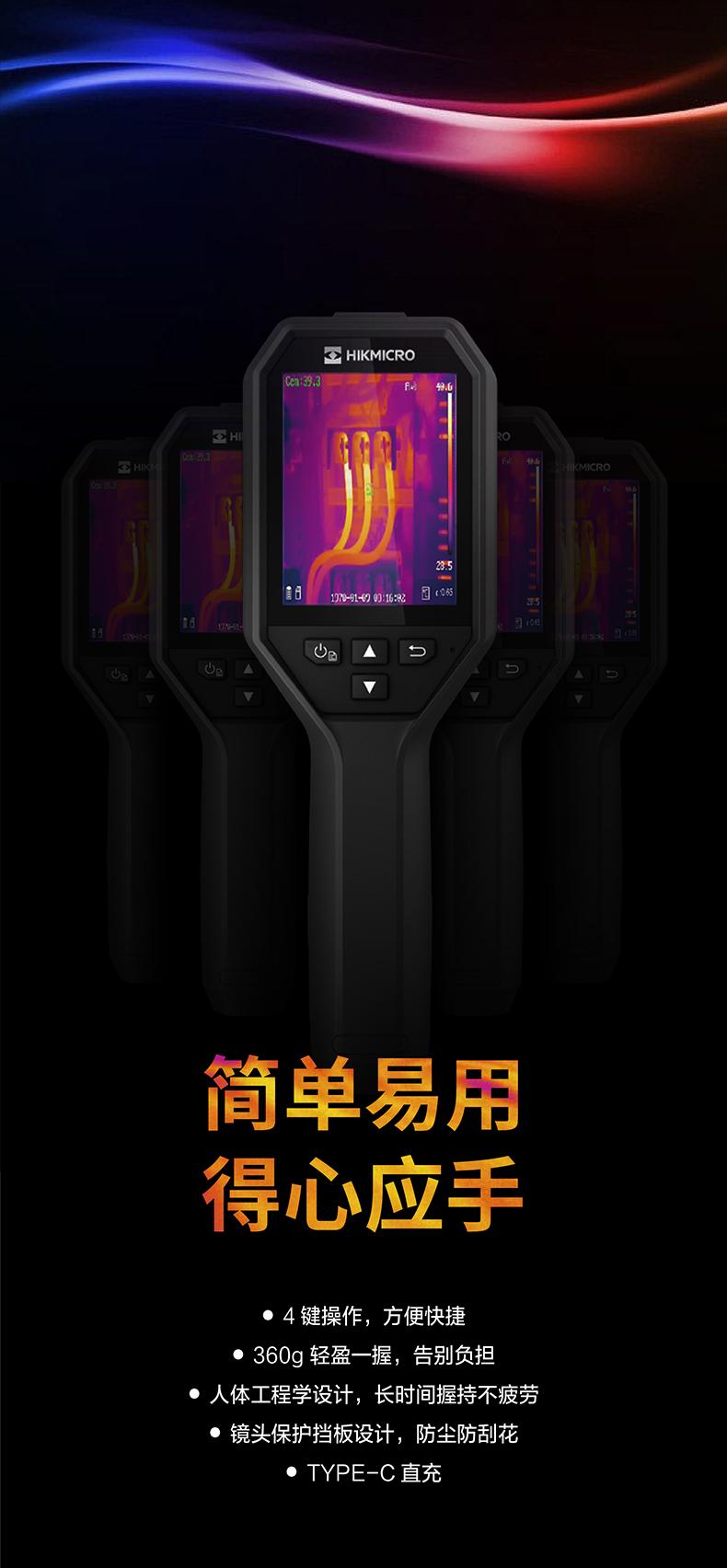 电力热成像测温仪15