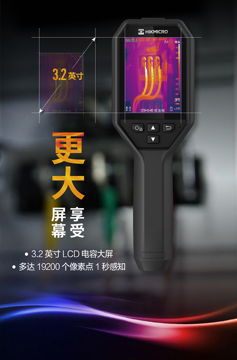 电力热成像测温仪5