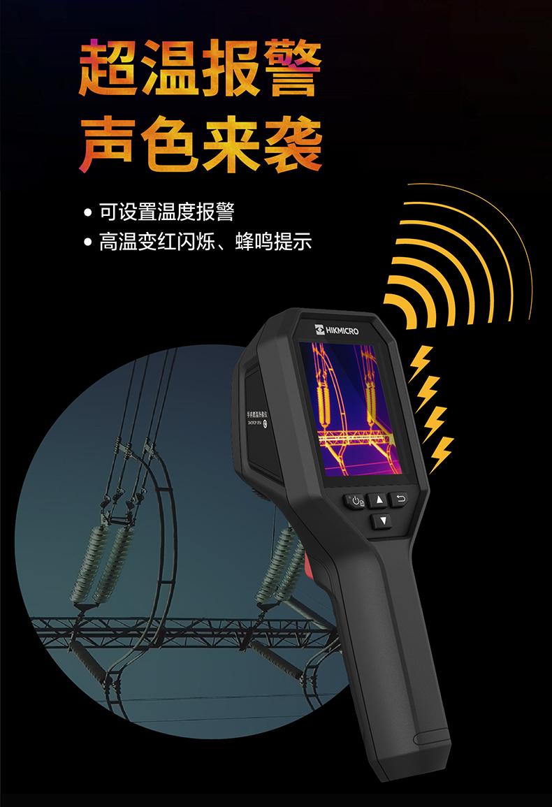 电力热成像测温仪7