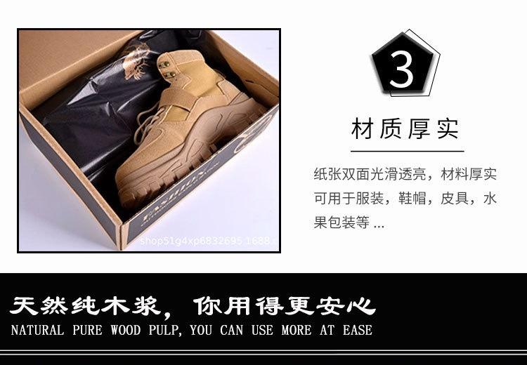 五金鞋业包装纸