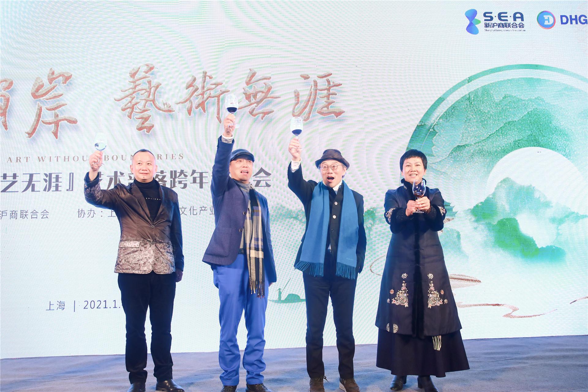 2021新沪商【艺无涯】艺术部落跨年迎新会17
