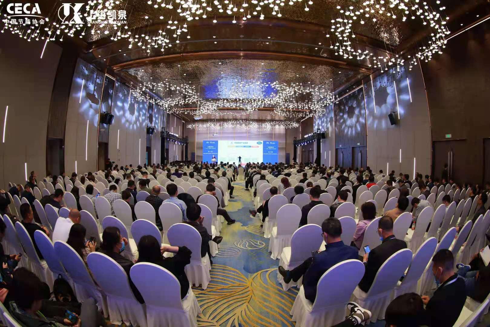 2021中国节能领域水系统节能技术论坛1