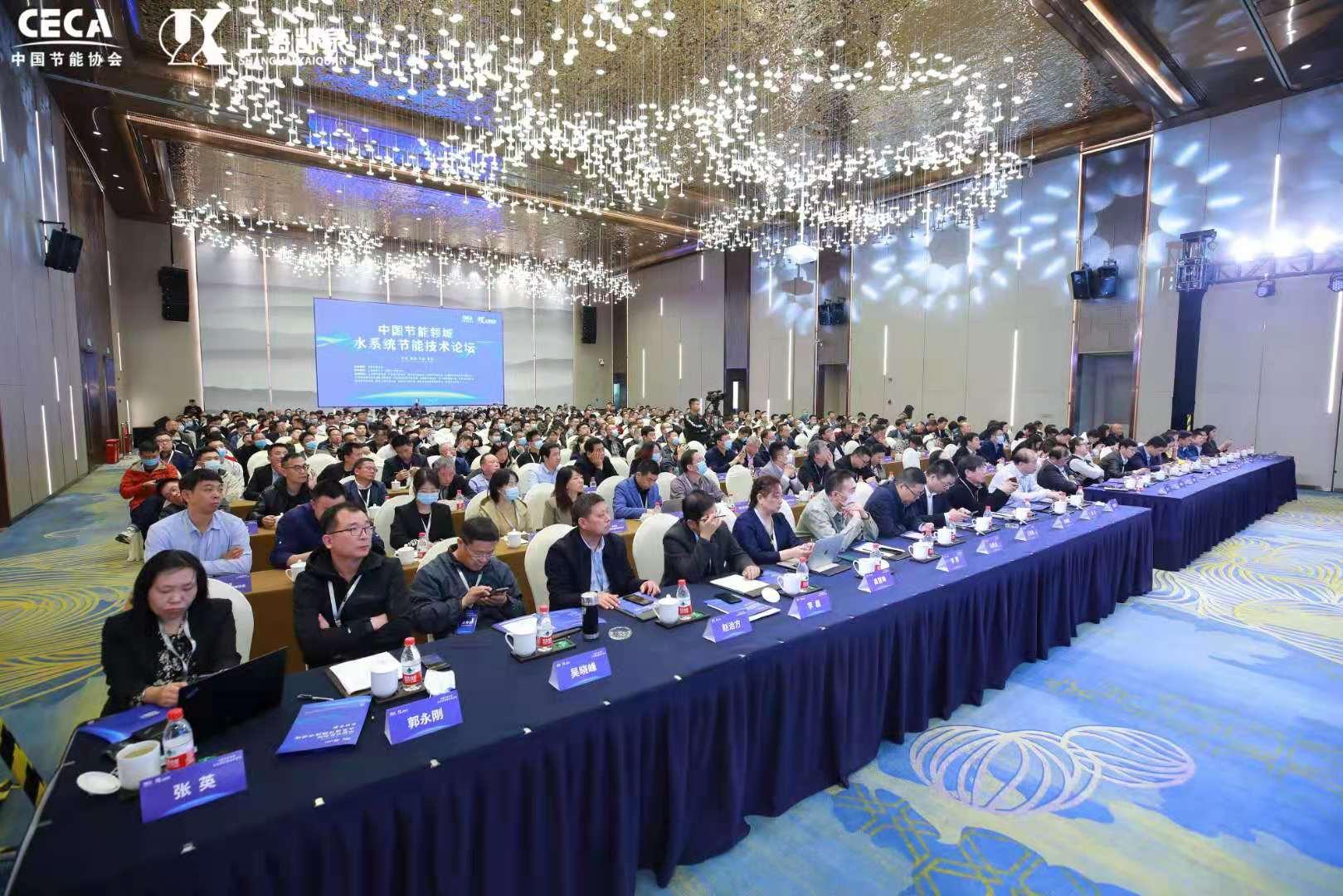 2021中国节能领域水系统节能技术论坛2