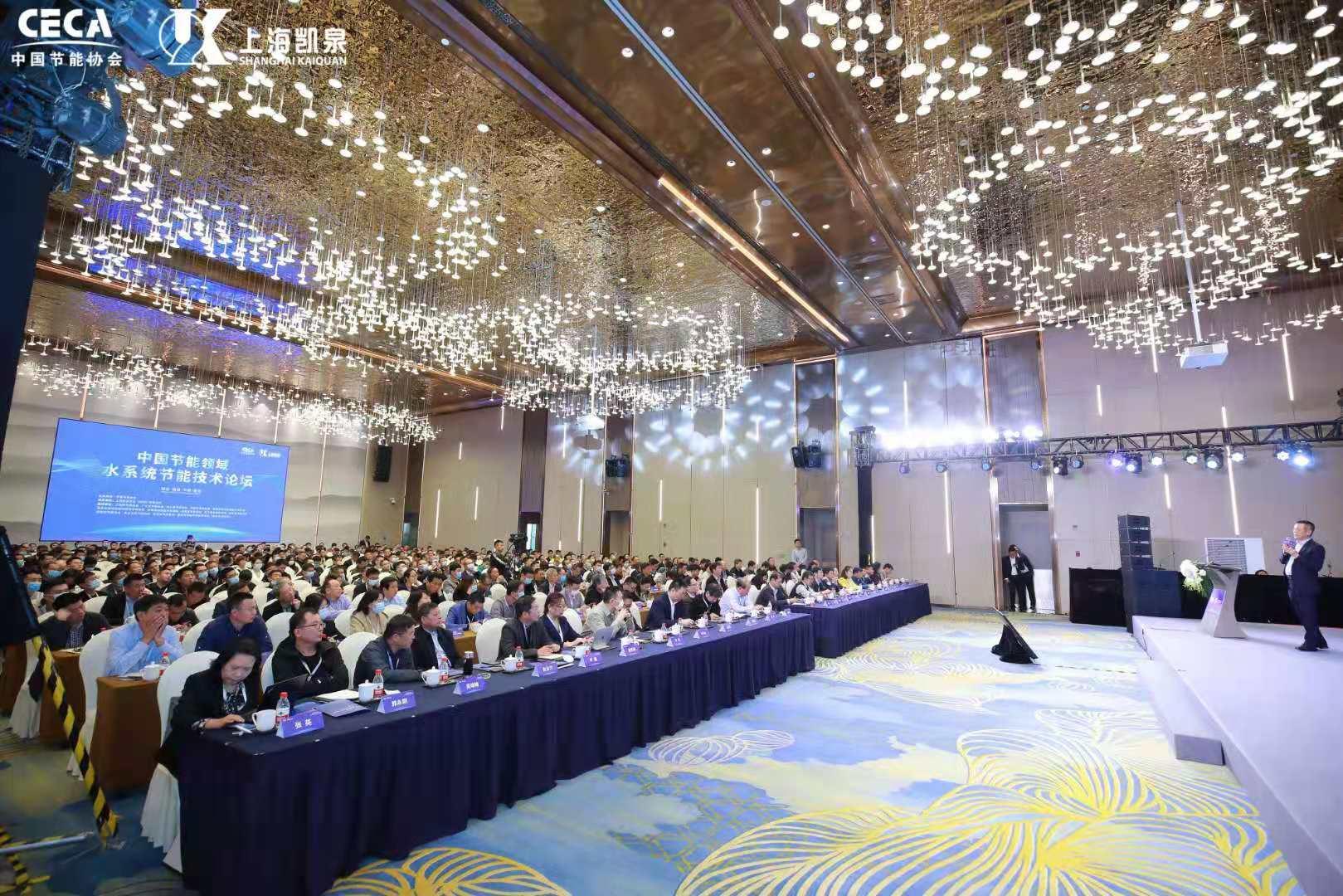 2021中国节能领域水系统节能技术论坛3