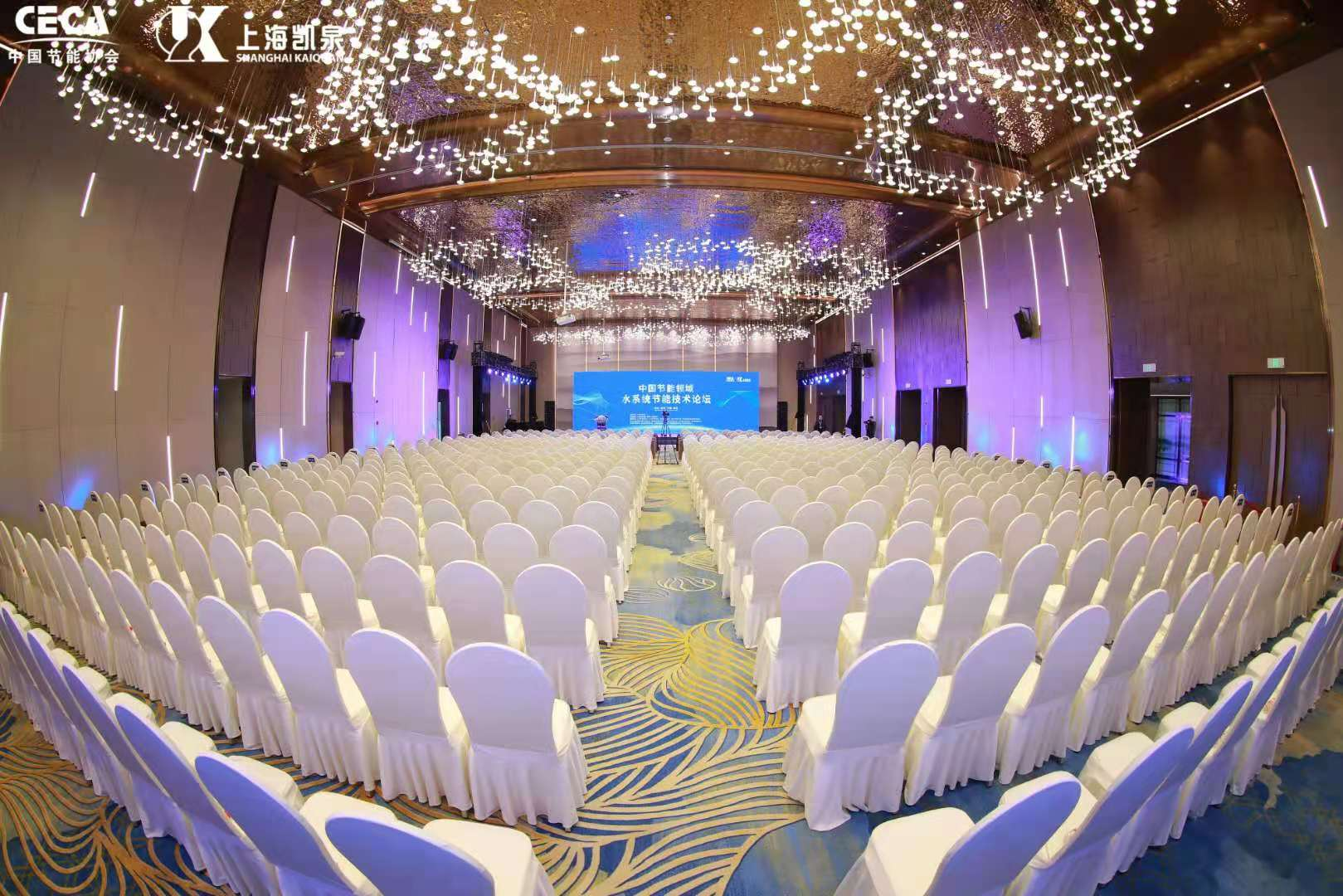 2021中国节能领域水系统节能技术论坛4