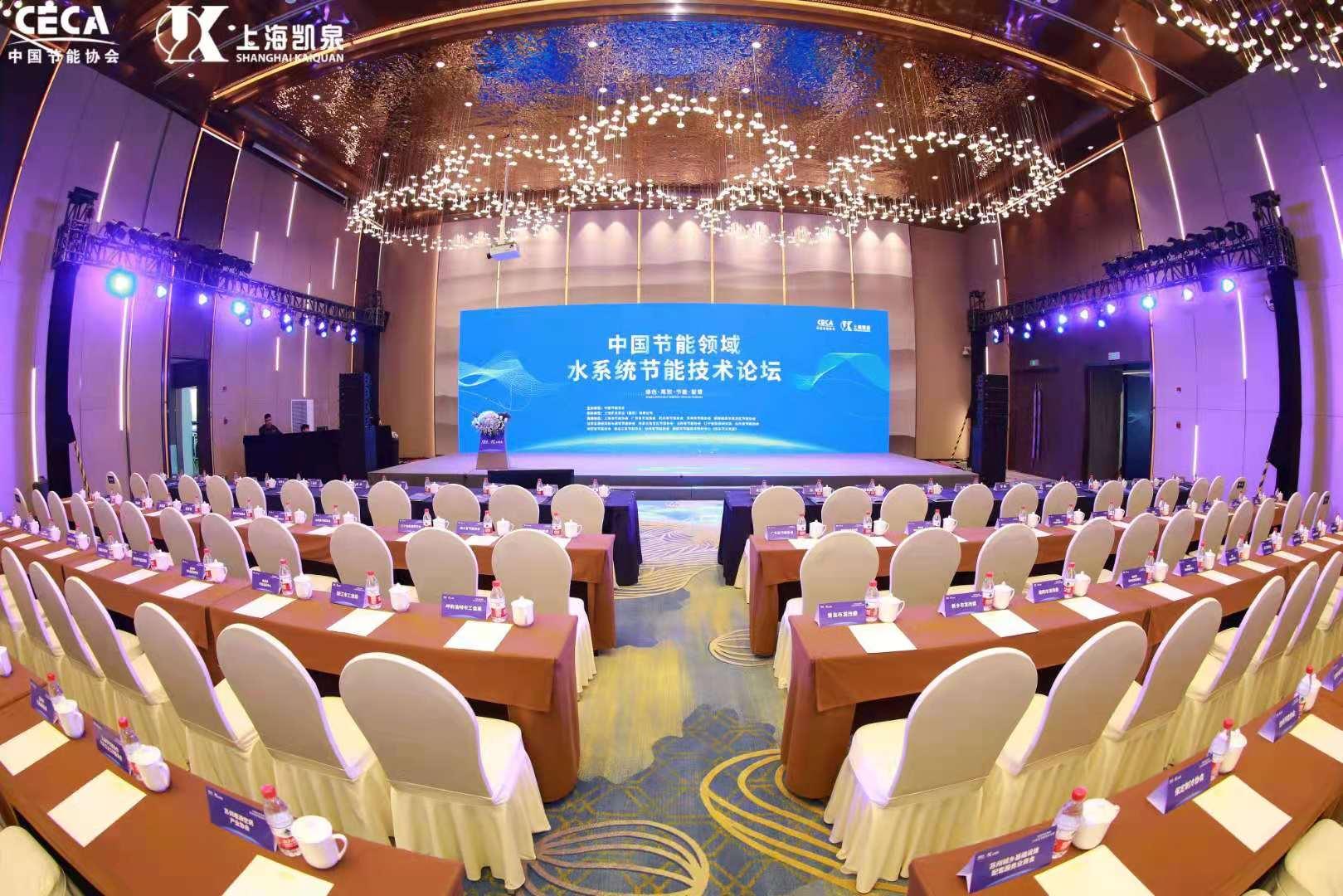 2021中国节能领域水系统节能技术论坛5