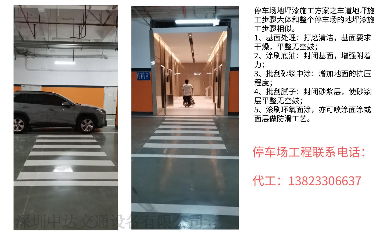 停车场设计施工1