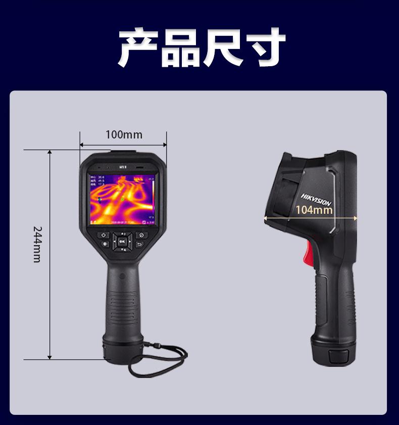 海康测温仪H1311