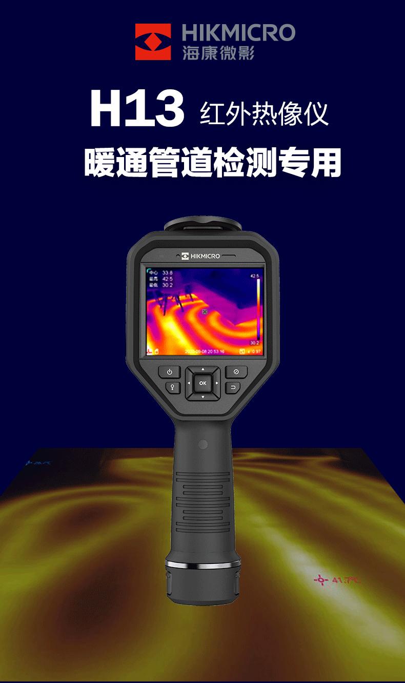 海康测温仪H132