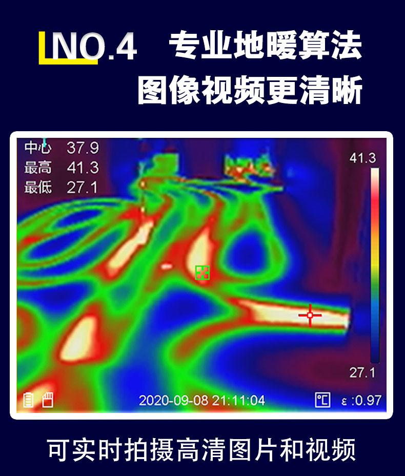 海康测温仪H137