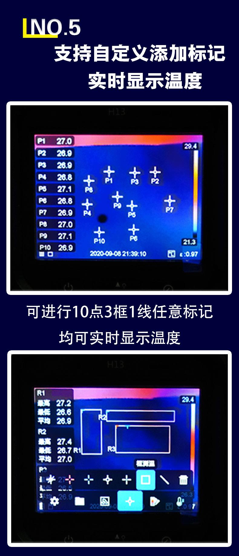 海康测温仪H138