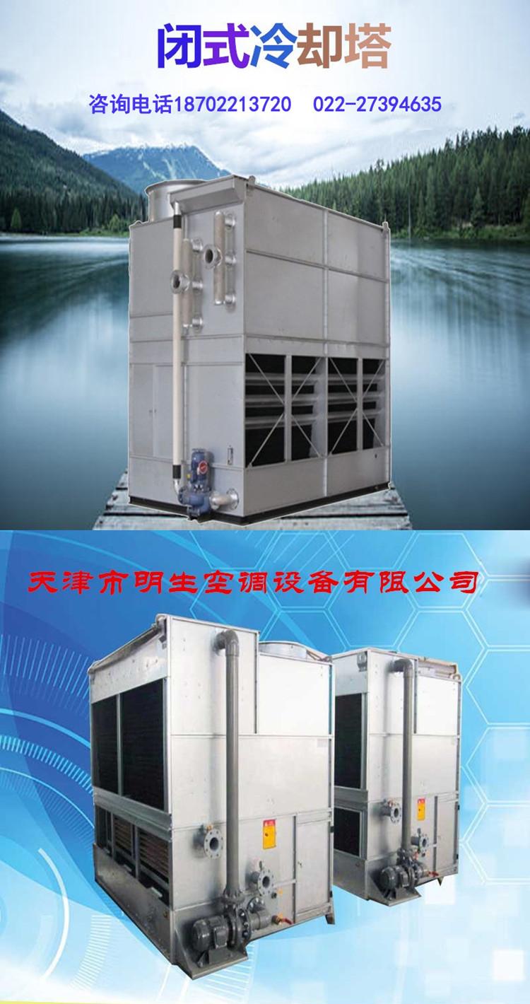闭式冷却塔1