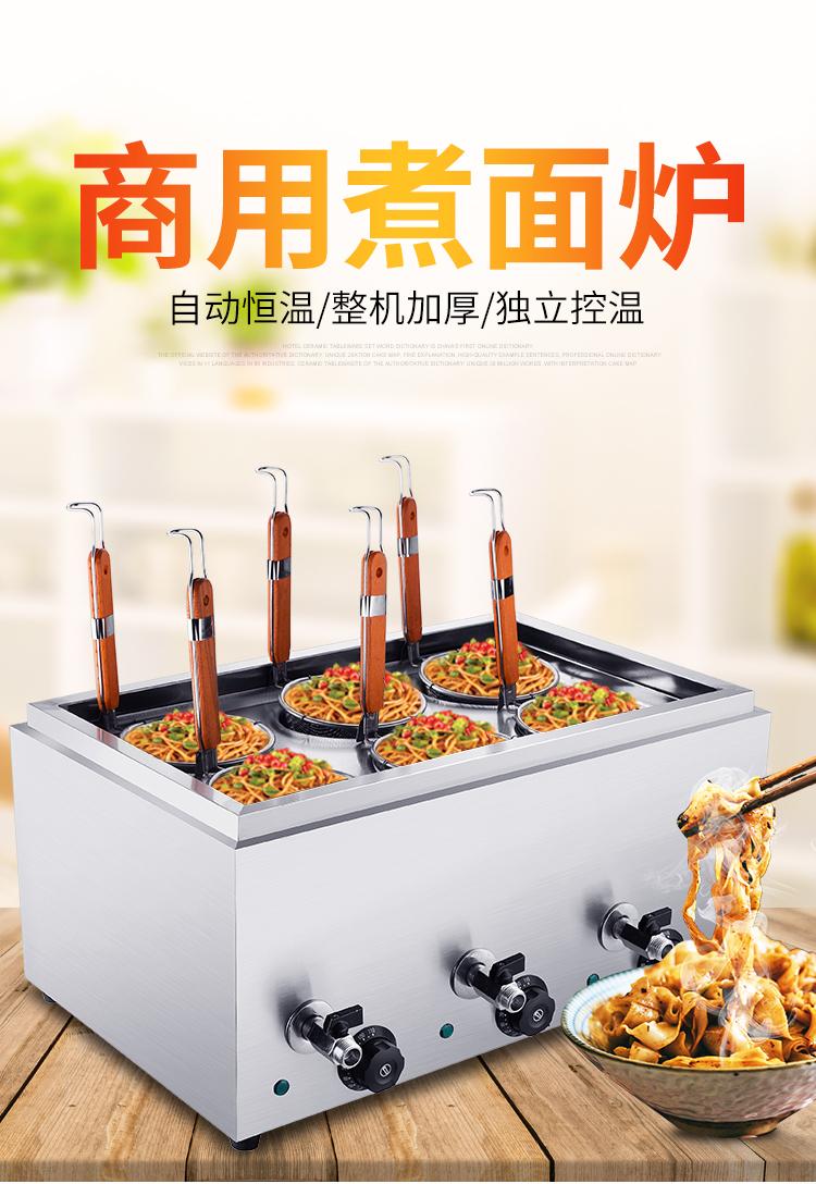 台式煮面炉