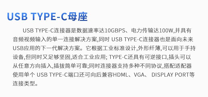TYPE-C防水母座4
