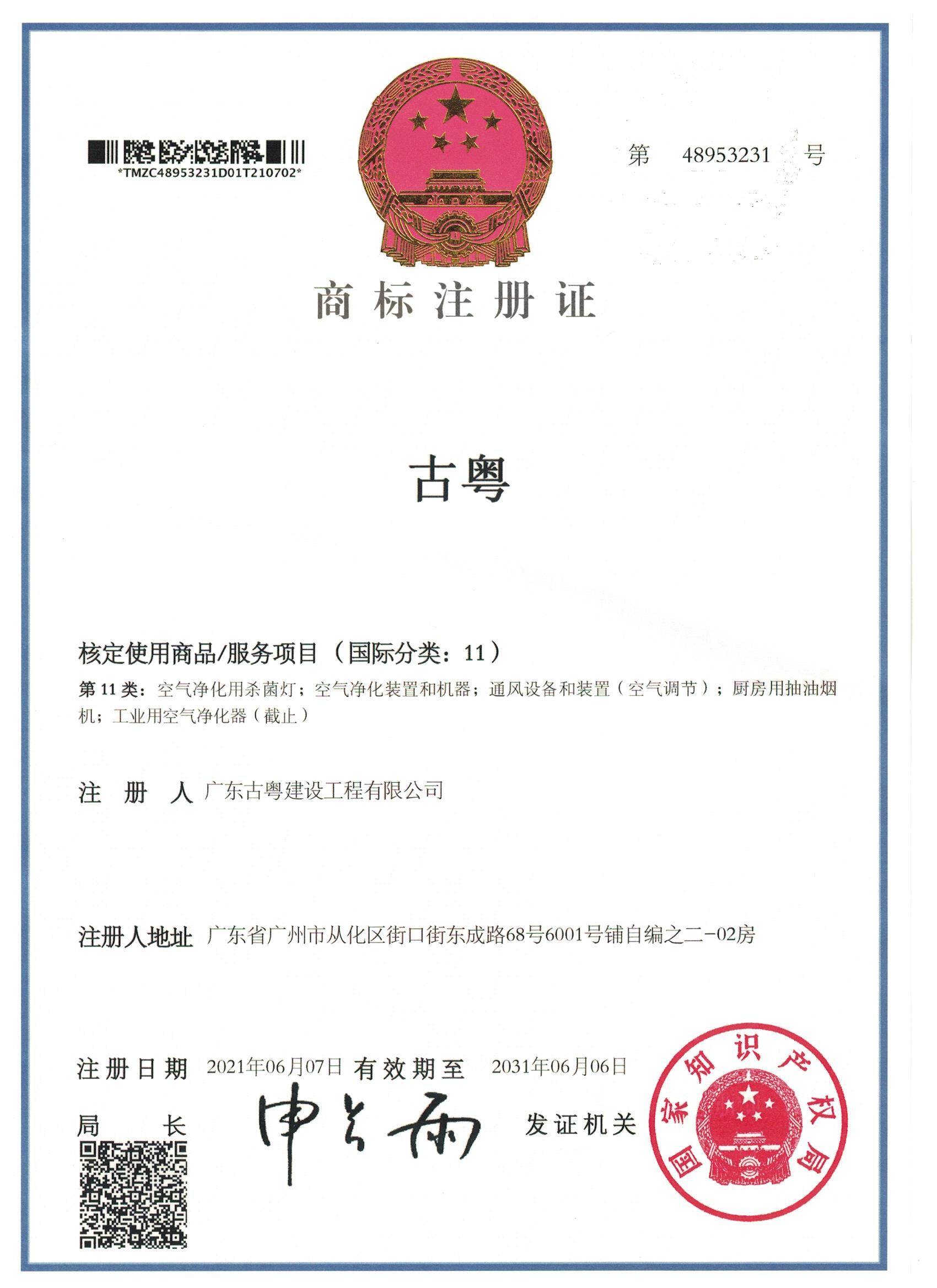 广东古粤建设工程有限公司2