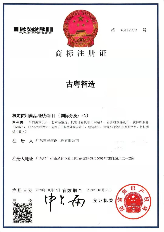广东古粤建设工程有限公司4