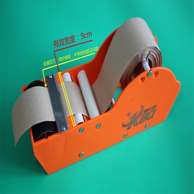 小型湿水纸机器