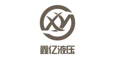 深圳鑫亿气动液压机械设备有限公司