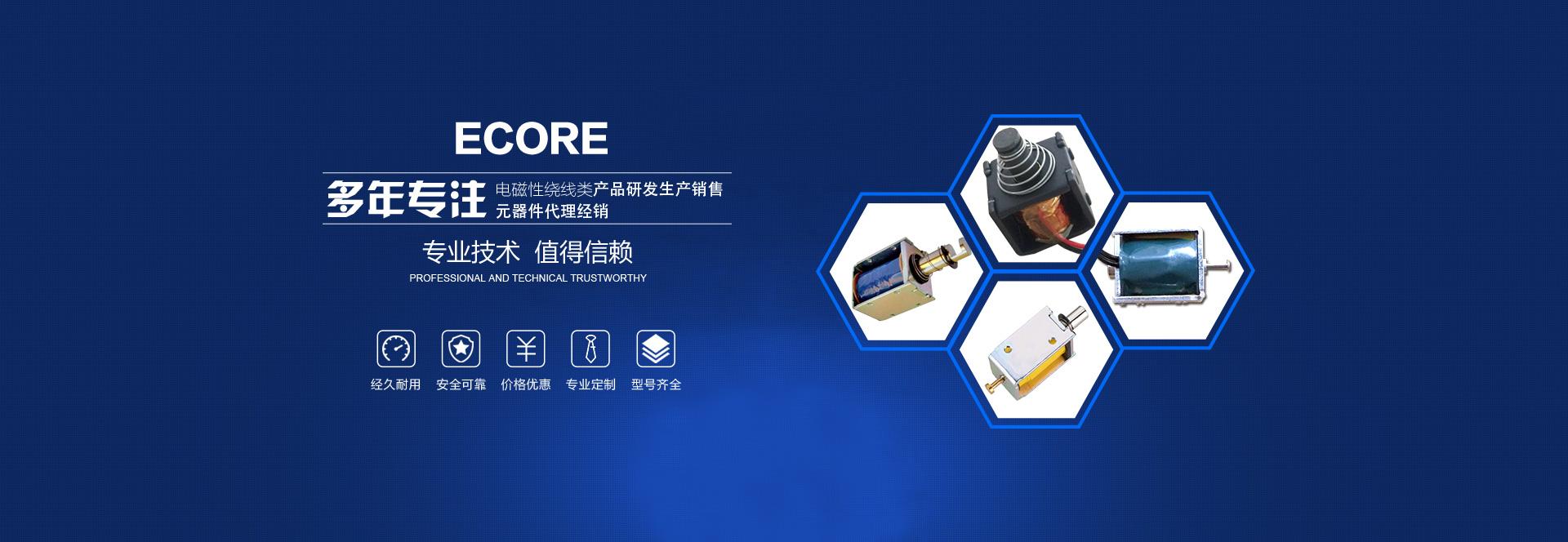 电磁铁和传感器代理经销