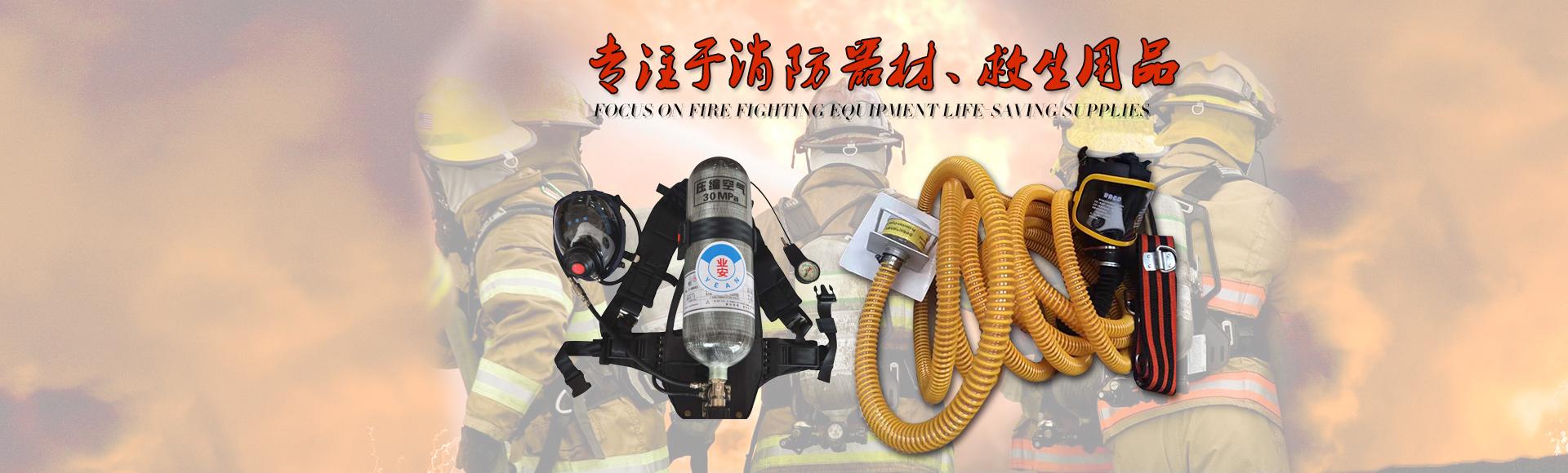 专注于消防器材、救生用品等